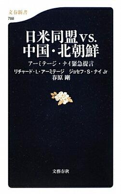 【送料無料】日米同盟vs.中国・北朝鮮 [ リチャード・リー・アーミテージ ]