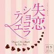フジテレビ系ドラマ月9「失恋ショコラティエ」オリジナルサウンドトラック