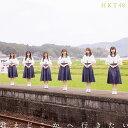 君とどこかへ行きたい (TYPE-B CD+DVD) [ HKT48 ]