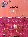 【送料無料】モロッコ