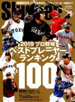 2019プロ野球ベストプレーヤー・ランキング100