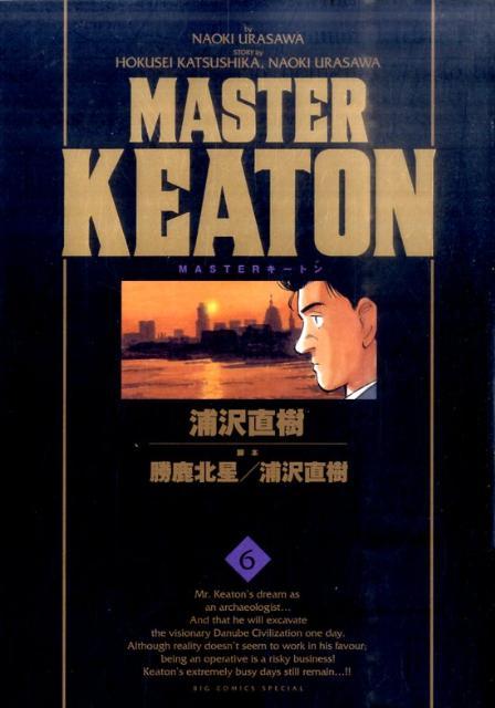 MASTERキートン 完全版(6)画像