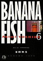 BANANA FISH(6)画像