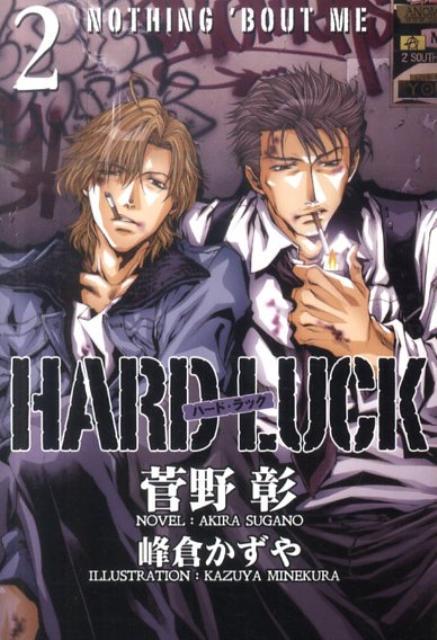 HARD LUCK(2)画像