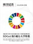 東洋経済ACADEMIC SDGsに取り組む大学特集 国連が掲げ、世界193の国と地域が合意した「持続可能な開発目標」 [ 東洋経済新報社 ]