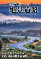 世界の絶景道路