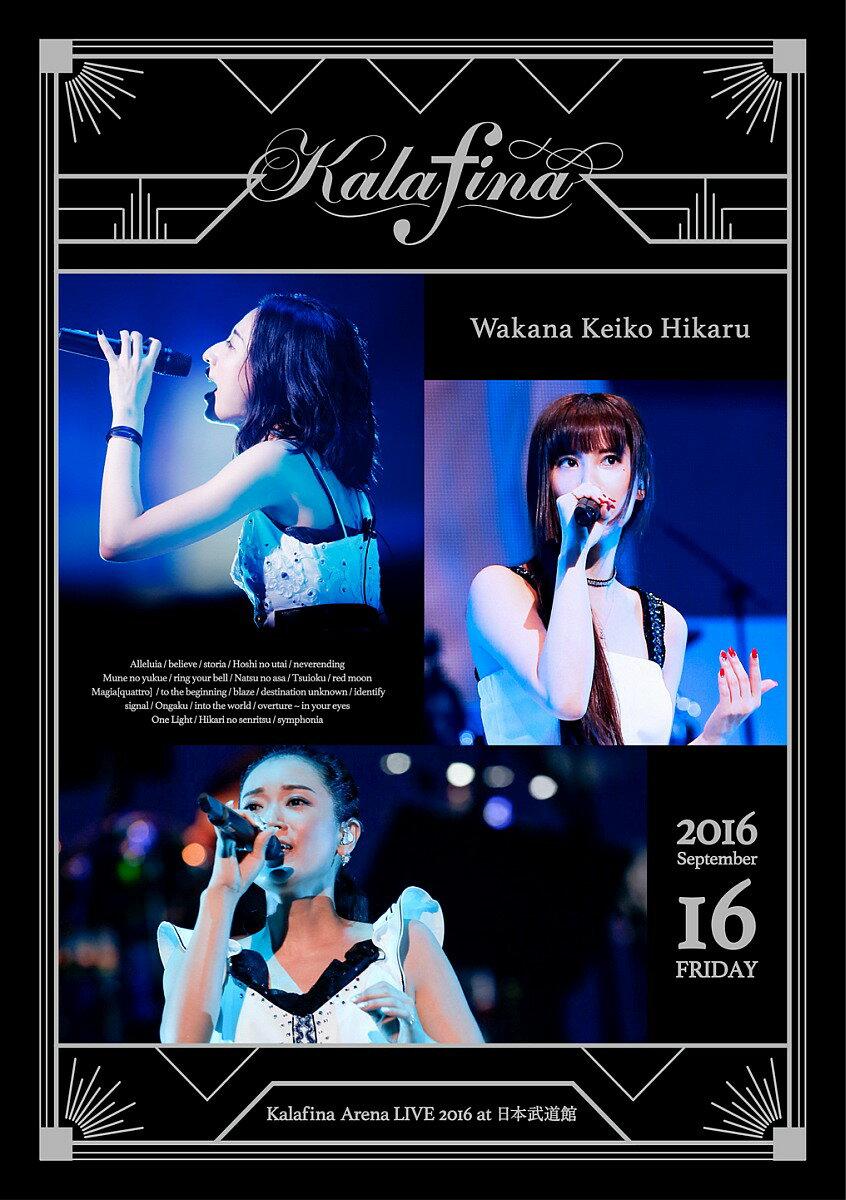 Kalafina Arena LIVE 2016 at 日本武道館【Blu-ray】