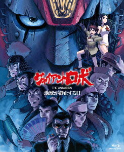 「ジャイアントロボ THE ANIMATION ~地球が静止する日~」Blu-ray BOX スタンダードエディション【Blu-ray】 [ 山口勝平 ]
