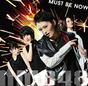 Must be now (限定盤Type-A CD+DVD) [ NMB48 ]