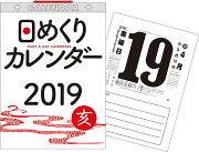 日めくりカレンダー(B5)(2019年)