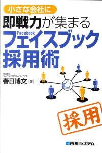 【送料無料】小さな会社に即戦力が集まるフェイスブック採用術