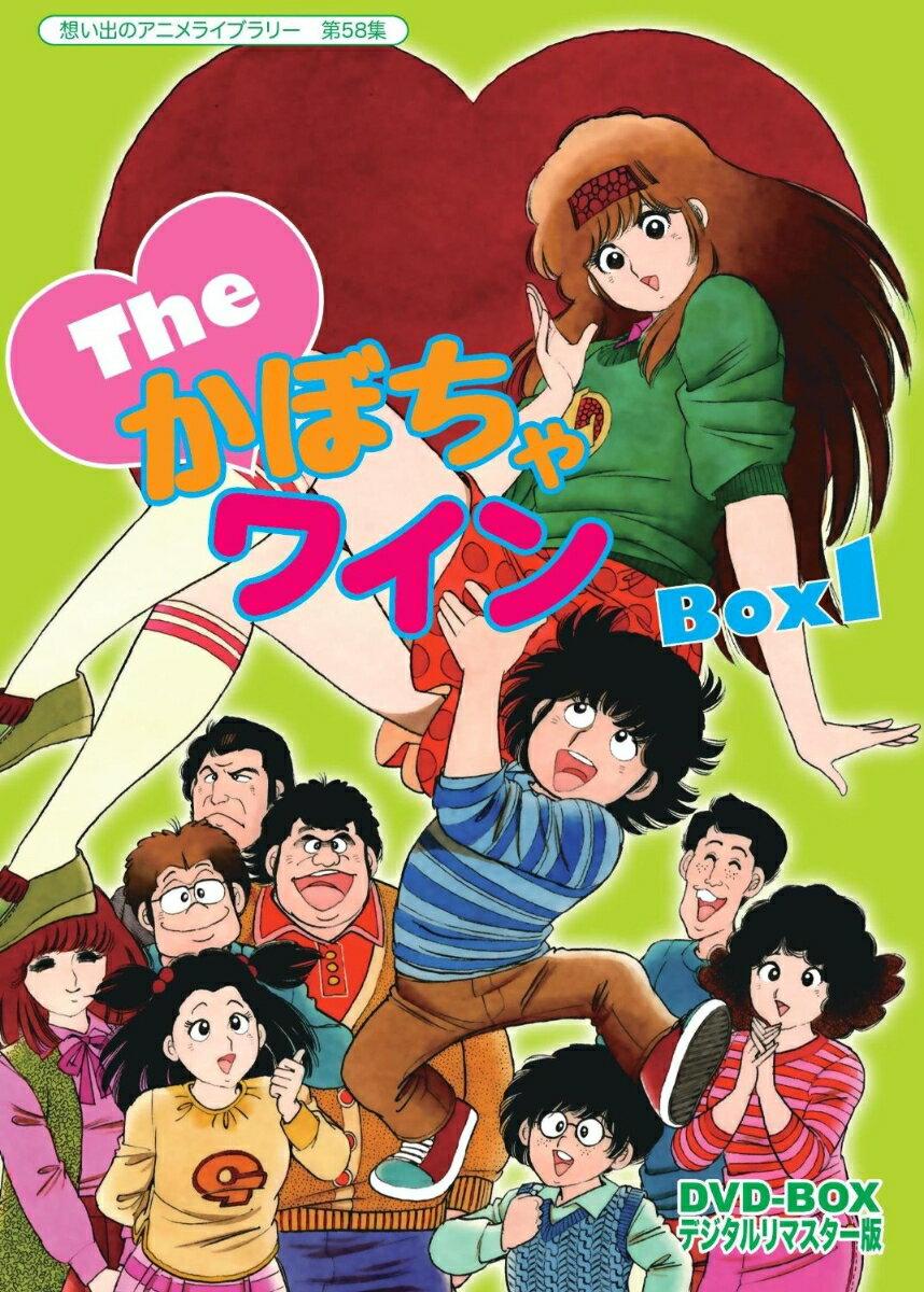 The□かぼちゃワイン DVD-BOX デジタルリマスター版 BOX1画像