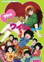 The□かぼちゃワイン DVD-BOX デジタルリマスター版 BOX1 [ 古川登志夫 ]