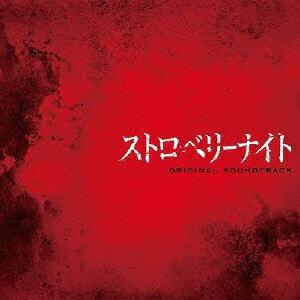 【送料無料】フジテレビ系ドラマ ストロベリーナイト オリジナルサウンドトラック