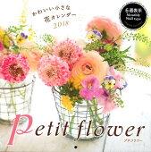 かわいい小さな花カレンダーpetit flower(2018)