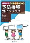 基礎疾患をもつ小児に対する予防接種ガイドブック [ 永井利三郎 ]