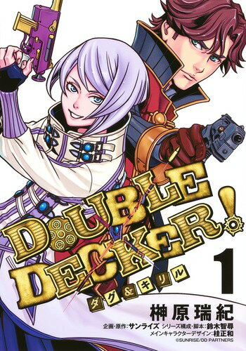 DOUBLE DECKER! ダグ&キリル 1 (ヤングジャンプコミックス) [ 榊原 瑞紀 ]画像