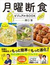 月曜断食ビジュアルBOOK 関口 賢 料理監修・リュウジ [ 関口 賢 ]