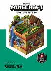 Minecraft(マインクラフト)公式ガイド 栽培&育成 [ Mojang AB ]