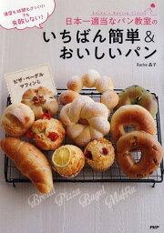 日本一適当なパン教室のいちばん簡単&おいしいパン