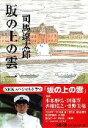 【送料無料】坂の上の雲(1)新装版