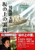 【送料無料】坂の上の雲(4)新装版