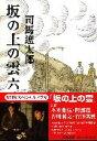 【送料無料】坂の上の雲(6)新装版