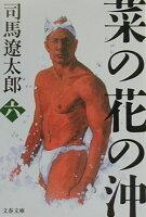司馬遼太郎「菜の花の沖 6」