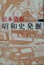 昭和史発掘(1)新装版