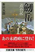 劒岳〈点の記〉