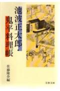 【送料無料】池波正太郎・鬼平料理帳