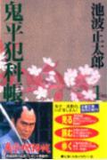 【楽天ブックスならいつでも送料無料】鬼平犯科帳(1)新装版 [ 池波正太郎 ]
