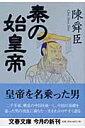 【送料無料】秦の始皇帝
