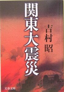 【楽天ブックスなら送料無料】関東大震災新装版 [ 吉村昭 ]