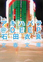 【送料無料】アキハバラ@DEEP