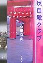 反自殺クラブ 池袋ウエストゲートパーク5 (文春文庫) [ 石田衣良 ]