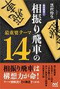 徹底解明!相振り飛車の最重要テーマ14 (マイナビ将棋BOOKS) [ 黒沢 怜生 ] - 楽天ブックス