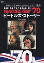 ビートルズ・ストーリー(VOL.9(1970)) これがビートルズ!全活動を1年1冊にまとめた...