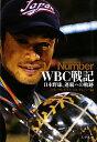【送料無料】WBC戦記 [ ナンバー編集部 ]