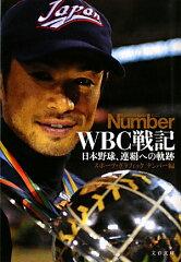 【送料無料】WBC戦記