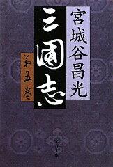 【送料無料】三国志(第5巻)