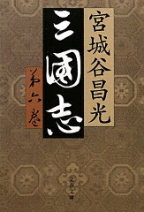 【送料無料】三国志(第6巻)