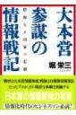 【送料無料】大本営参謀の情報戦記
