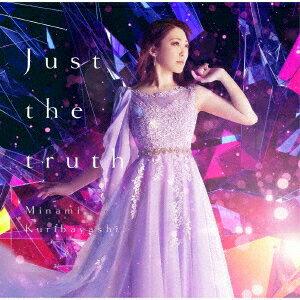 『劇場版 Fate/kaleid liner プリズマ☆イリヤ Licht 名前の無い少女』主題歌 「Just the truth」 (初回限定盤 CD+Blu-ray)