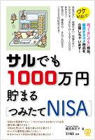 サルでも1000万円貯まる[つみたてNISA]