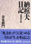 【送料無料】納棺夫日記増補改訂版
