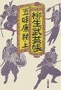 柳生武芸帳