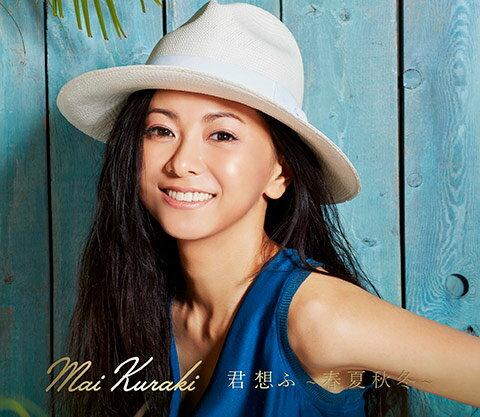 君想ふ~春夏秋冬~(初回盤:夏CD+DVD) 倉木麻衣