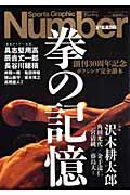 【送料無料】Sports Graphic Number PLUS(MAY 2011)