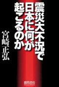震災大不況で日本に何が起こるのか